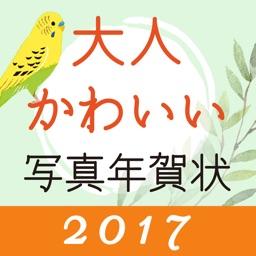 大人かわいい写真年賀状2017 お気に入り写真でかんたん作成!