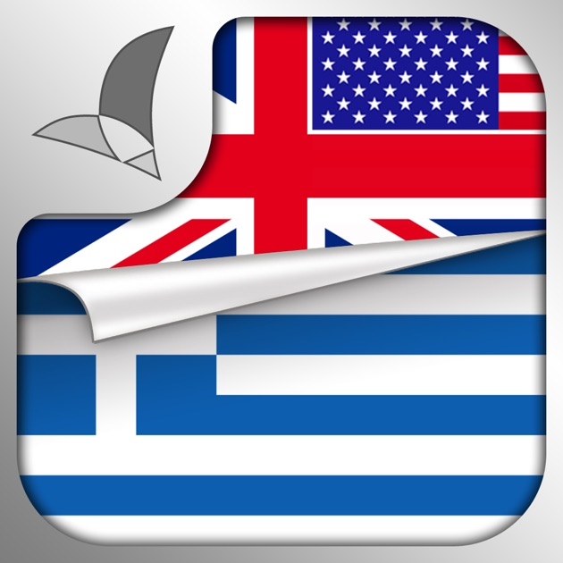 dictionary greek learn Apps Android - android.epiropo.com