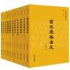 中华通史演义系列 - 值得阅读的历史书籍