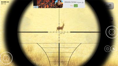 صيد الغزلان قناص درباويةلقطة شاشة1