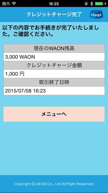 WAONステーション screenshot-3
