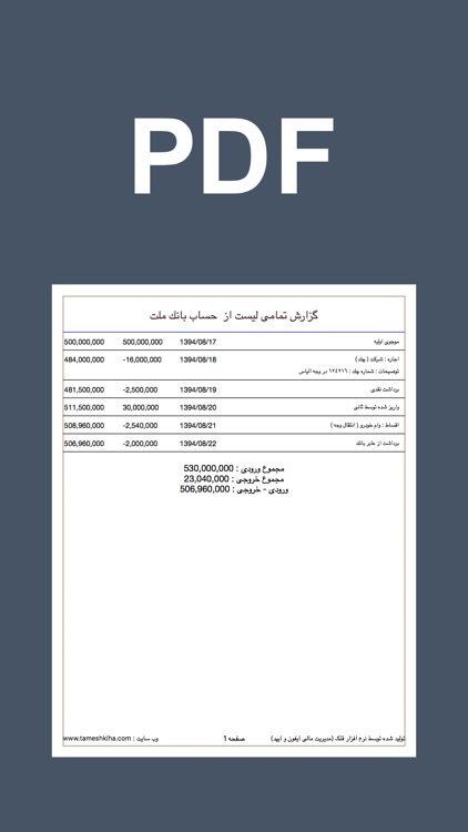 Ghollak - Persian  ( مدیریت مالی - حسابداری ) screenshot-4