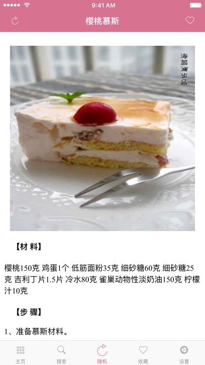 蛋糕糕点甜品制作大全-专业的蛋糕面包饼干做法大全