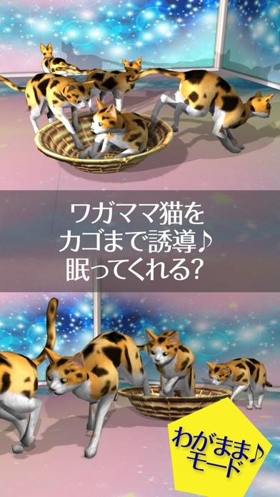 三毛猫にタッチ! ねこの鳴き声可愛い、いつでも遊ぶペット無料ネコアプリ!紹介画像3