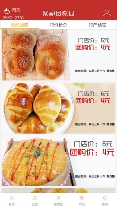 塘城小镇 app image