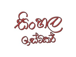 Lankan Stickers - Popular Sinhala words for chat