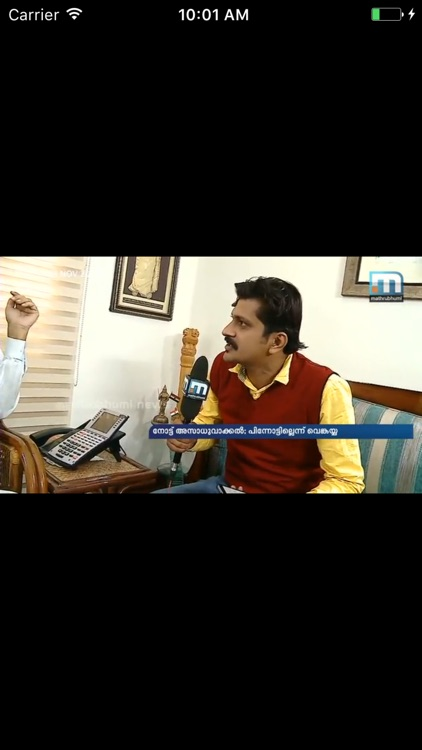 Mathrubhumi News screenshot-2