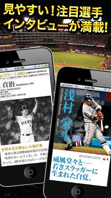 野球専門誌「週刊ベースボール」 ScreenShot2