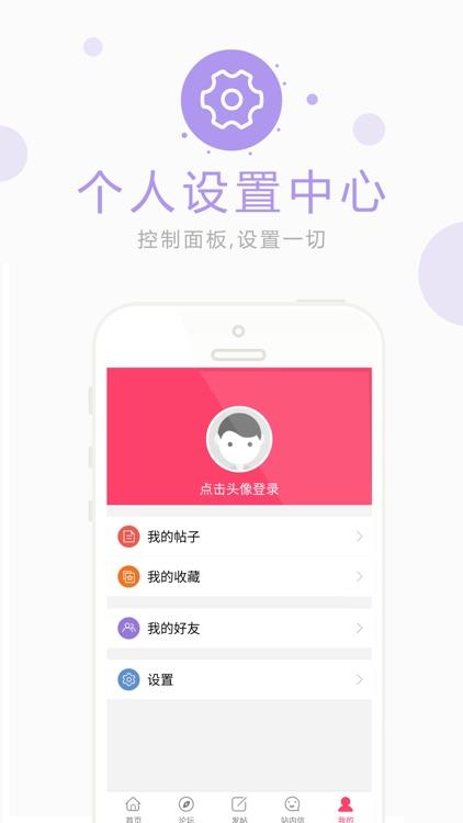 葱花儿兼职 screenshot-3