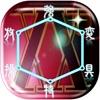 念能力診断&クイズ for HUNTER×HUNTER(ハンターハンター) - iPadアプリ