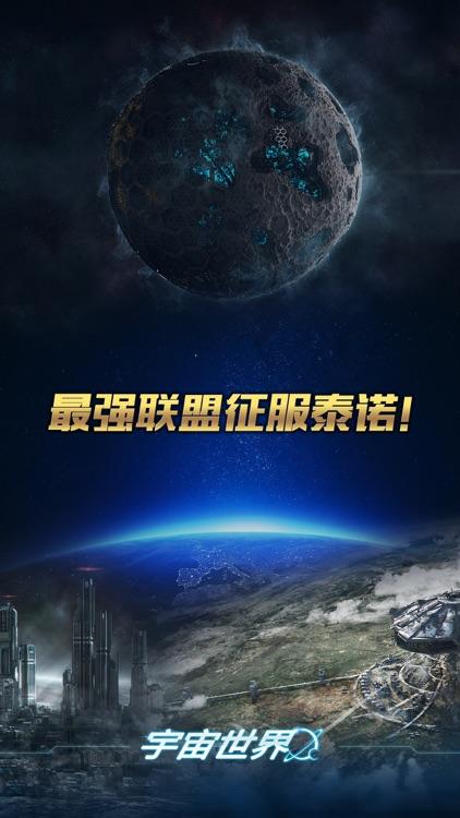 宇宙世界 - 首款全球同服经营策略星战 screenshot-4