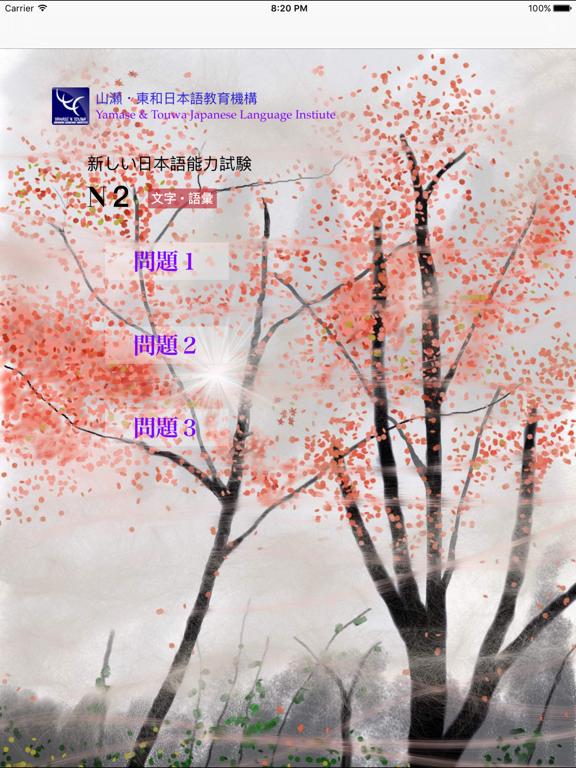 N2 文字語彙問題集 screenshot 6