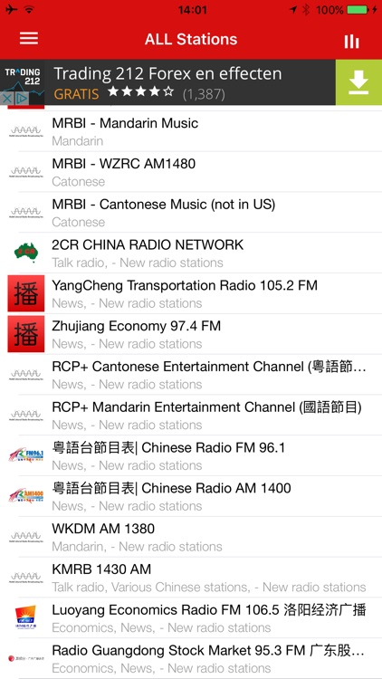 China RADIO (广播中国) screenshot-3