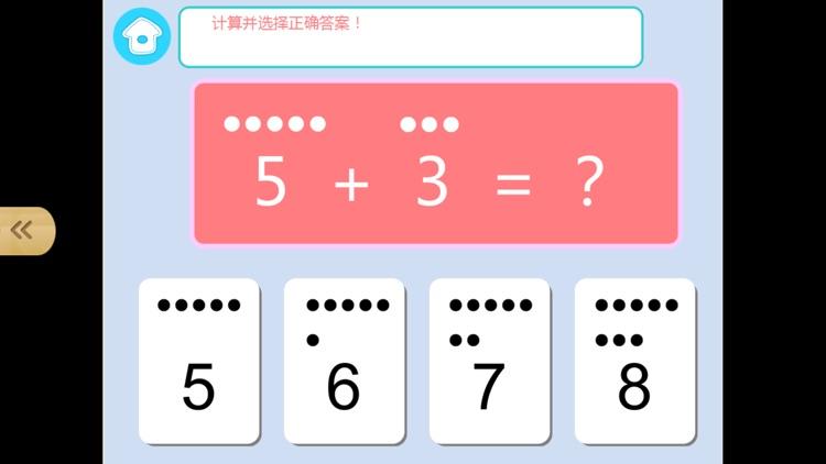 宝宝学数学(思维训练)-幼儿趣味数学思维启蒙益智游戏 screenshot-3