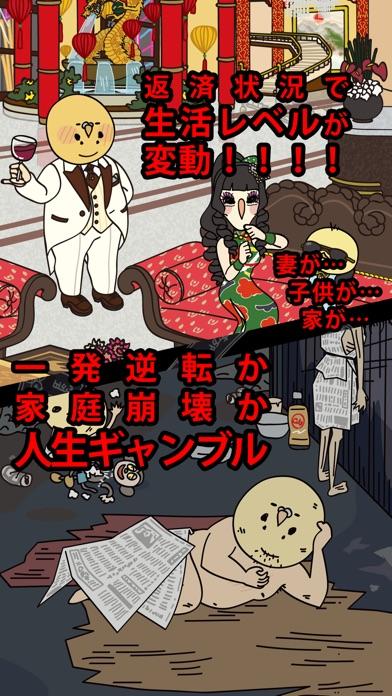借金あるからギャンブルしてくる2 〜マカオ編〜のスクリーンショット5