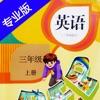 小学英语三年级上册HD 人教版PEP同步教材学习机