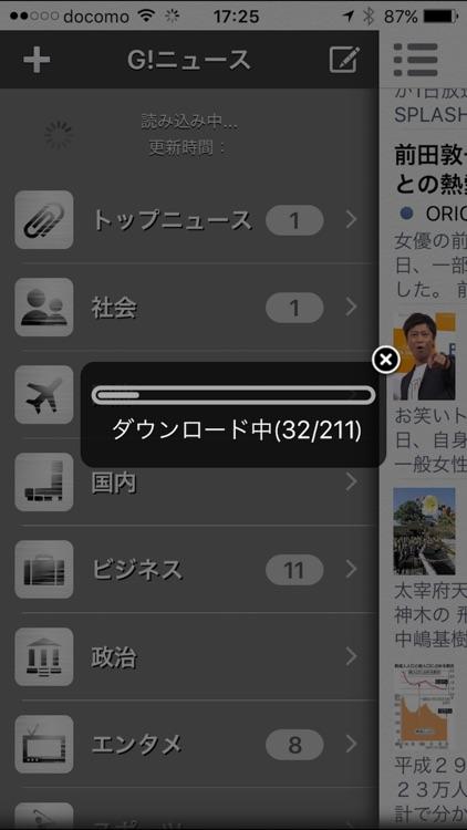 G!ニュース Free screenshot-4