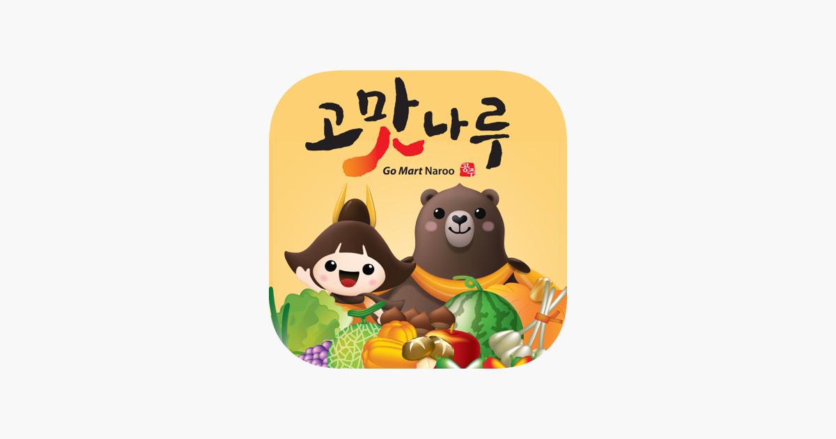고맛나루 on the App Store