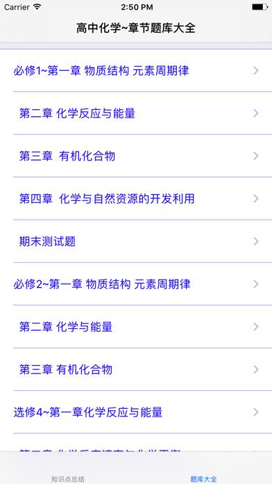 高中化学笔记|题库大全 screenshot one