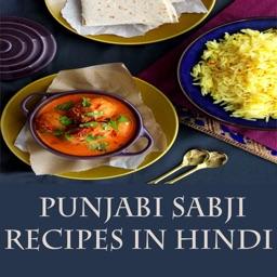 Indian Punjabi Sabji Recipes In Hindi With Steps