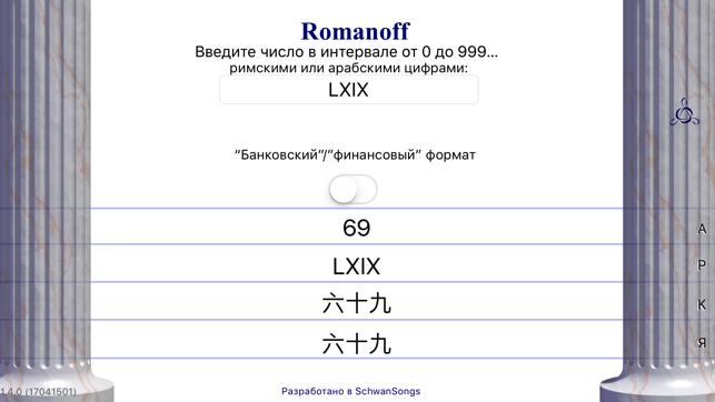 шрифт римские цифры скачать