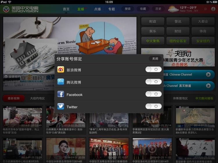 美国中文电视HD screenshot-3
