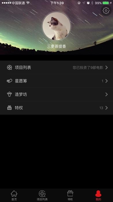 Download 娱乐宝 - 娱乐投资,品质周边售卖 for Pc