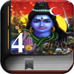 Shiva Sloga 4