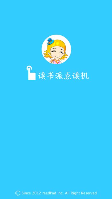 新概念英语青少版英语入门级B(Starter B)- 读书派点读学习机出品 screenshot 1