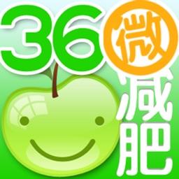 360微减肥