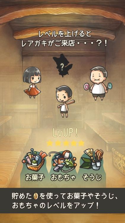心にしみる育成ゲーム「昭和駄菓子屋物語」