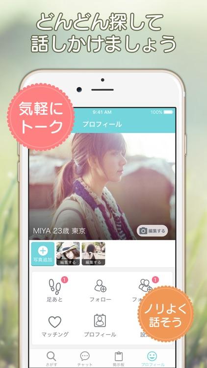 フレンディー 異性の友達が欲しい人にオススメの無料出会い系アプリ! screenshot-3