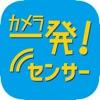 カメラ一発!センサー - iPhoneアプリ