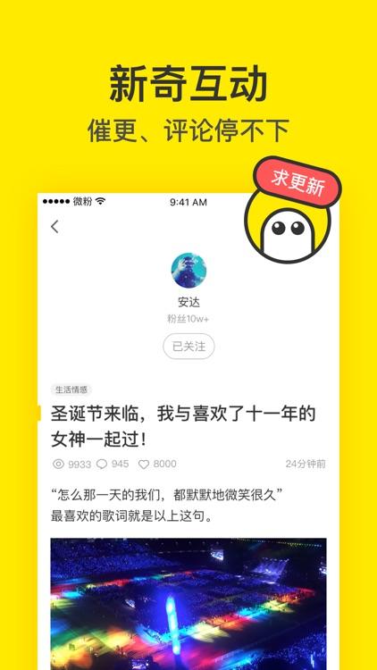 微粉 - 年轻人的兴趣社区 screenshot-3