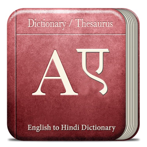 English to Hindi Dictionary for Quick Learning