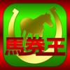 馬券・競馬予想なら無料で全レースを予想するアプリ「馬券王」 for JRA競馬