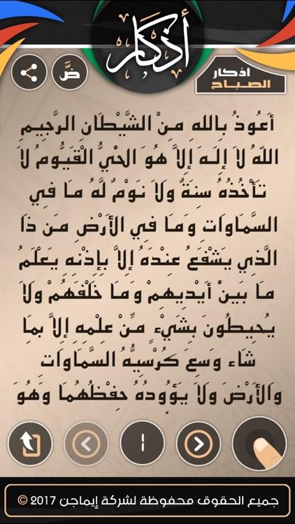 أذكار المسلم - Muslim Azkar