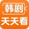 韩剧天天看-免费高清影视韩剧字幕视频播放器