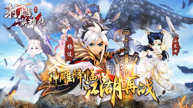 射雕英雄传(新马版)-金庸正版授权 screenshot-0