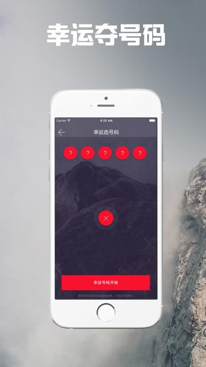 256彩票-彩票走势图、彩票工具、快彩遗漏统计 screenshot-3