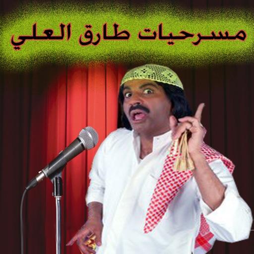 مسرحيات طارق العلى