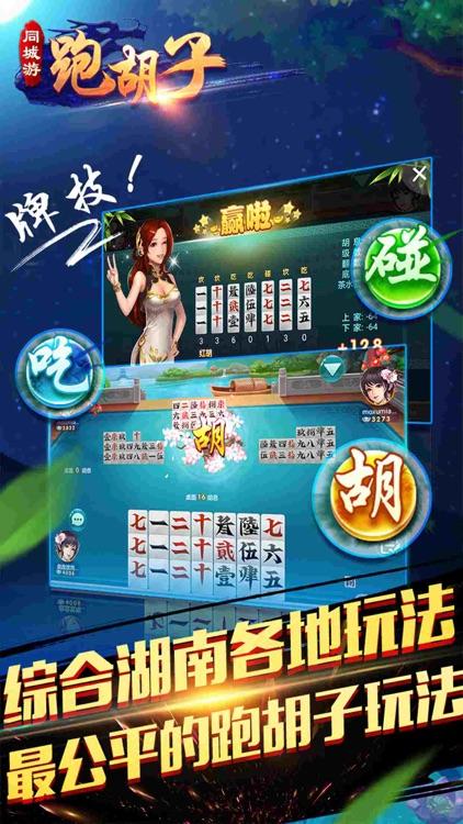 跑胡子·同城游-2017精品湖南特色字牌游戏 screenshot-3