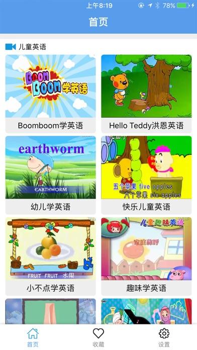 快乐儿童英语-幼儿英语启蒙故事