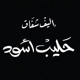 حليب أسود - أليف شافاق
