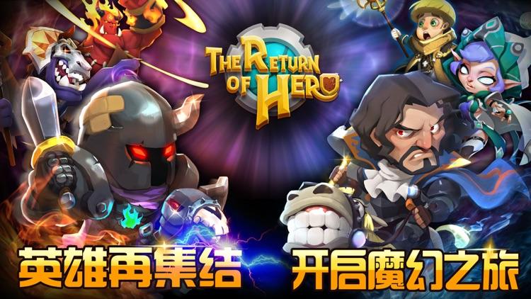 英雄归来-战棋回合制策略手游 screenshot-0