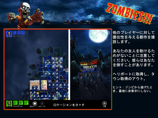 Zombies!!! ®のおすすめ画像3