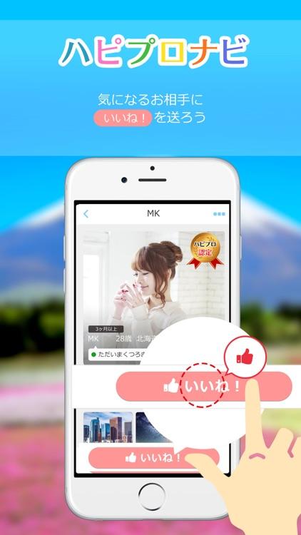 ハピプロナビ 婚活マッチングアプリ