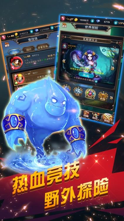 天天打兽人-Q版RPG挂机游戏 screenshot-4