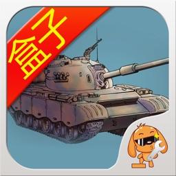 游戏狗盒子 for 坦克世界
