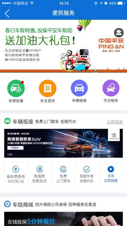 北京交警 screenshot-3
